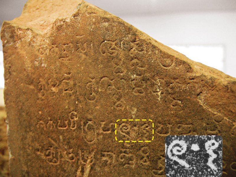"This inscription, written in Old Khmer, reads ""The Caka era reached year 605 on the fifth day of the waning moon."" The dot (at right) is now recognized as the oldest known version of our zero. (Amir Aczel)"