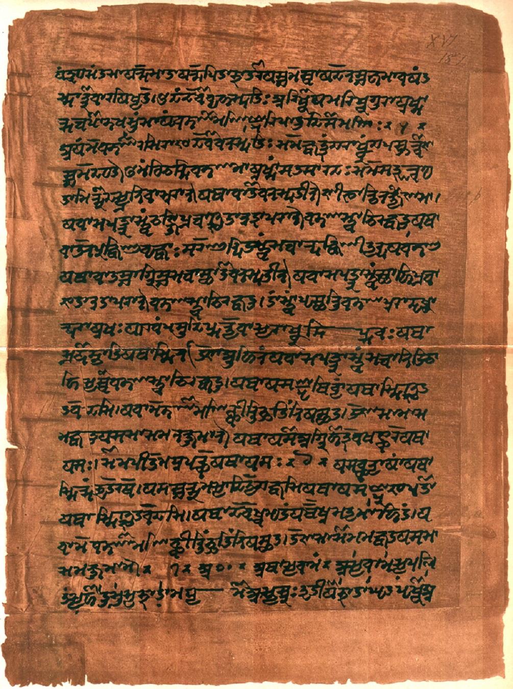 Atharva Veda Científicos utilizan los antiguos textos sánscritos védicos para enseñar ética a la inteligencia artificial